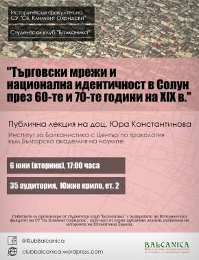 Публична лекция на доц. д-р ЮраКонстантинова