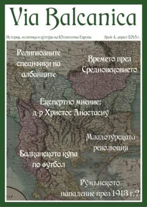 Брой 4 на списание ViaBalcanica
